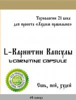 L-Карнитин Капсулы (L-Carnitine Capsule)